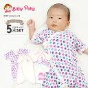 【WEB限定】ベビーペコ(Baby Peko)新生児 肌着5点セット(短肌着・コンビ肌着) 当店オリジナル ベビー 肌着 ベビー…