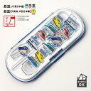 【ネコポス可】日本製 新幹線 トリオセット フォーク スプーン 箸 3点 セット 食洗機対応 (はやぶさ/こまち/ドクター…
