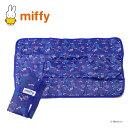ミッフィー(miffy)おむつ替えシート おむつ替えシート おむつ替えマット おむつかえ コンパクト ベビー 赤ちゃん 子…