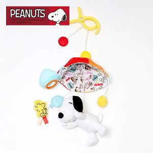 スヌーピー(SNOOPY) おでかけメリー ベビーカー用 おもちゃ ベビー おもちゃ 赤ちゃんおもちゃ ベビーベッド 男の子 女の子 布のおもちゃ 布製玩具 新生児 子供 キッズ キャラクター ベビー