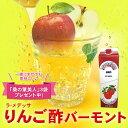 ラ・メデッサ リンゴ酢バーモント【桑の葉美人3袋プレゼント♪】