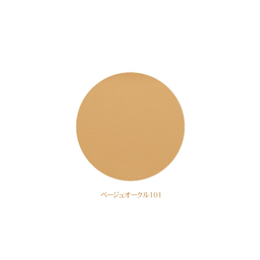 ポリシー化粧品 ツーウェイUVレフィル101号(ベージュオークル101)