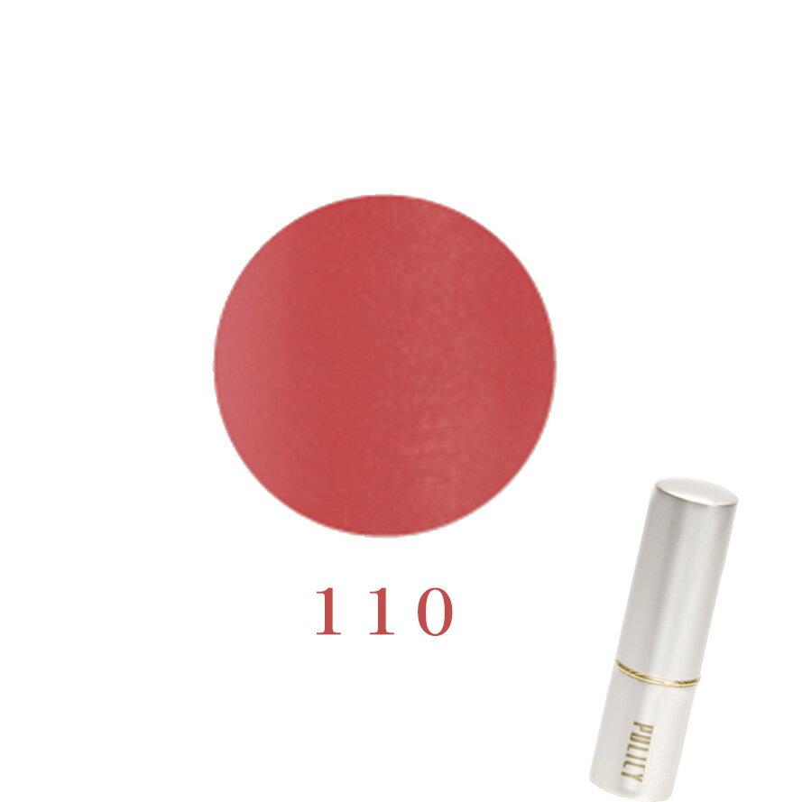 ポリシー化粧品 ルージュスティック 110