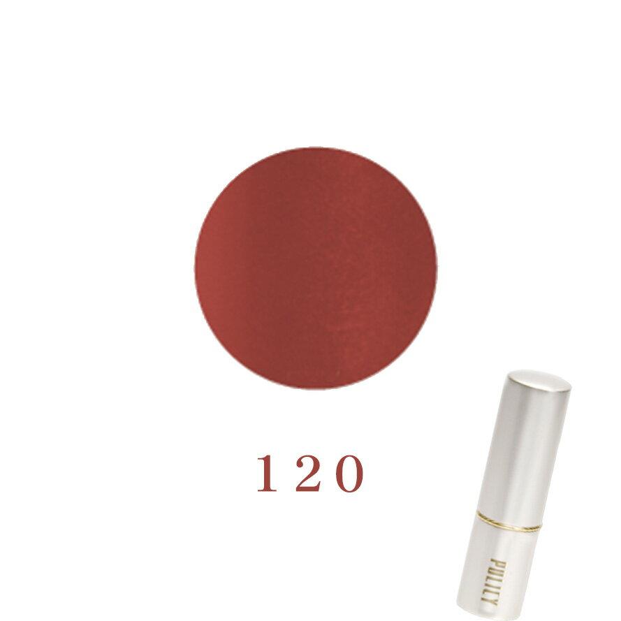 ポリシー化粧品 ルージュスティック 120
