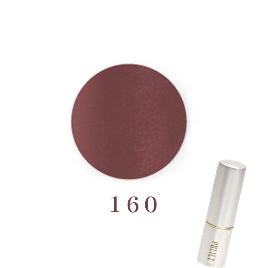 ポリシー化粧品 ルージュスティック 160