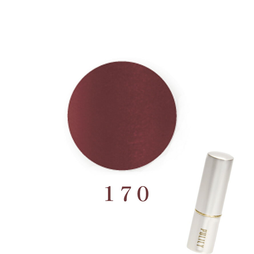 ポリシー化粧品 ルージュスティック 170