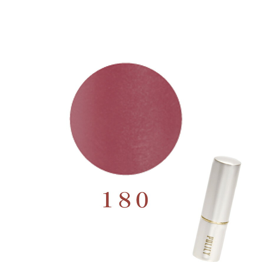 ポリシー化粧品 ルージュスティック 180