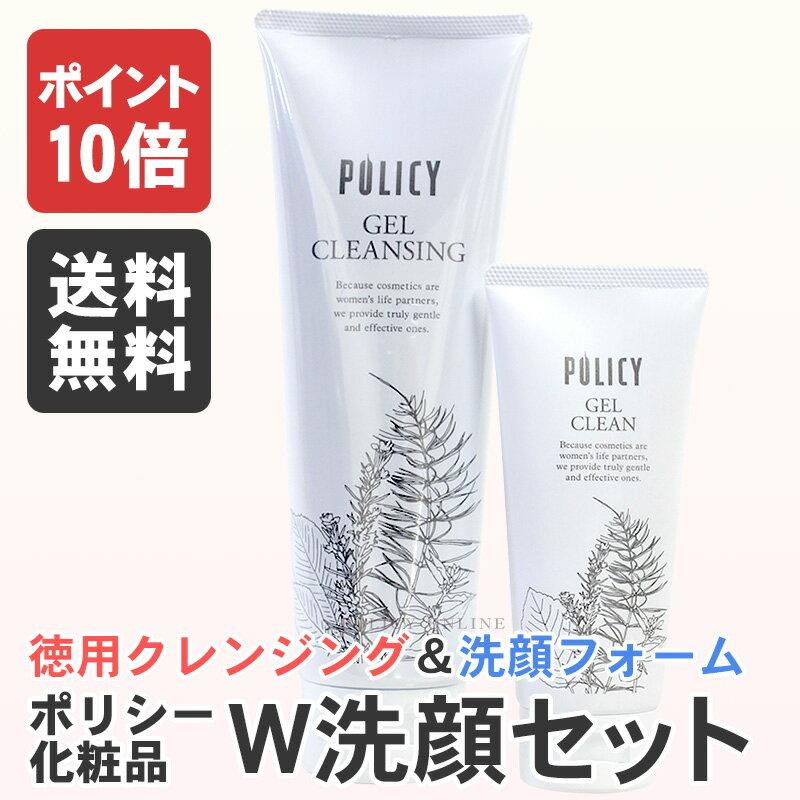 【ポイント10倍】ポリシー化粧品【ダブル洗顔】徳用ゲルクレンジング+ゲルクリーン 2点セット