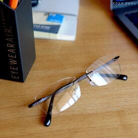 フチなし スクエア 4色 おしゃれ 35歳からのスマホ老眼鏡 レディース メンズ 老眼鏡 リーディンググラス 軽量 スマホ眼鏡 アイウェアエア フレームレス 敬老の日 プレゼント テレワーク 在宅ワーク