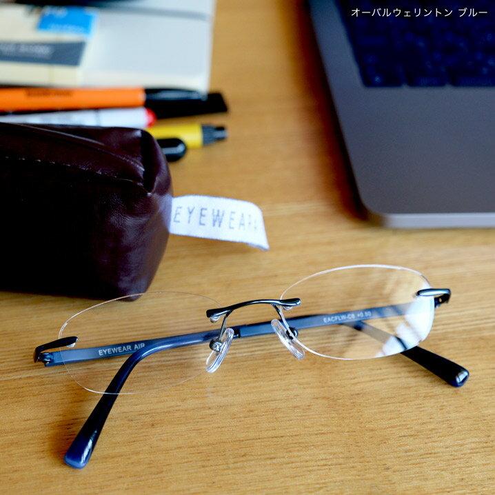 老眼鏡 レディース メンズ 女性用 男性用 フチなし おしゃれ 老眼鏡に見えない 35歳からのスマホ老眼鏡 オーバル ウェリントン リーディンググラス ブルーライトカット 軽量 スマホ眼鏡 アイウェアエア フレームレス オーバルウェリントン 4色