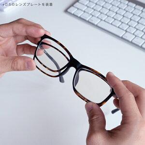 これ1本で0.5も1.0も レンズ交換式 偏光サングラス 老眼鏡 度数調整 0.5 1.0 アイウェアエア アドオン ベッコウ おしゃれ 男性 メンズ ブルーライトカット PCレンズ ウェリントン 父の日 プレゼ