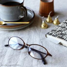 老眼鏡 オーバル 5色 老眼鏡に見えない 35歳からのスマホ老眼鏡 ブルーライトカット 35% レディース メンズ アイウェアエア リーディンググラス 軽量 スマホめがね おしゃれ 女性用 男性用 勤労感謝の日 プレゼント