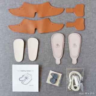 ラッピング済みベビーシューズファーストシューズ手作りキットウメロイークmic12cmumeloihc革ベビー靴作り方説明書