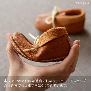 ラッピング済ウメロイークmic12cm全3色ベビーシューズファーストシューズ手作りキットumeloihc革ベビー靴作り方説明書出産祝誕生日プレゼント