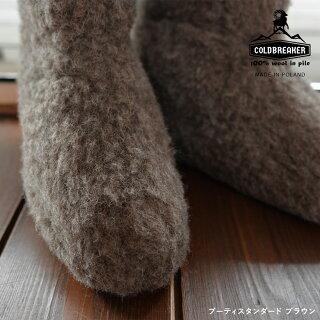【クーポン300】ポーランド製ウール100%もこもこルームブーツロングコールドブレーカー(COLDBREAKER)ブーティスタンダードボアもこもこルームシューズ北欧室内ブーツ2017