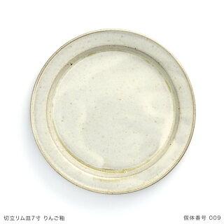 【個体購入】秋谷茂郎リム皿7寸りんご釉