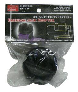 エマーソン 傷付き防止サイド掛けジャッキアダプター EM-226 φ60x47mm 溝幅12mm 溝深さ20mm 適応ジャッキ: EM227/501/506/511/514/516