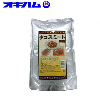 1 kg of *5 set 13040151 / for Okinawa ham (オキハム) tacos meet duties impossible of collect on delivery is impossible of bundling