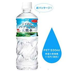 アサヒ 富士山のバナジウム天然水PETボトル600ml×24本(アサヒ飲料)【 送料756円(北海道沖縄は1620円】