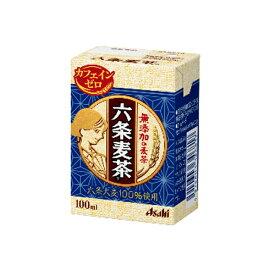 アサヒ 無添加六条麦茶 紙パックLL100mL×18本(アサヒ飲料)【2ケースごとに配送料756円(北海道沖縄は1620円】