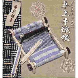 卓上手織機 プラスチック製(毛糸付) 手織り機 手織機