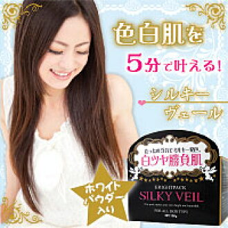 White body OK Fondation! シルキーヴェール (whitening skin lightening Foundation for body white skin cream chest body cream blotches conceal blemishes melanin cover foot body knee hand darkening elbow silky gloss) fs3gm
