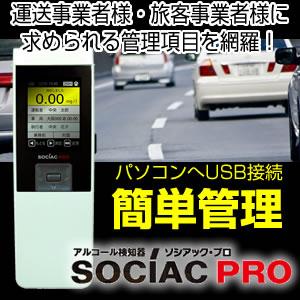 アルコール検知器ソシアックPRO(データ管理型) SC-302【送料無料・代引き不可・キャンセル不可】【RCP】fs04gm