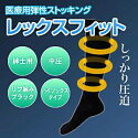 医療用弾性ストッキングレックスフィット男性向きハイソックス中圧ブラック/むくみ/ムクミ/足の疲れ/健康スリムソックス/男性用/