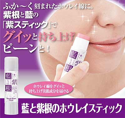 藍と紫根のホウレイスティック ほうれい線 リフトアップ 解消 法令線 たるみ ハリ 顔筋 表情筋 エイジングケア 年齢肌 うるおい 不足 グッズ 美肌 EGF アルジルリン ヒアルロン酸 コラーゲン ホウレイ線