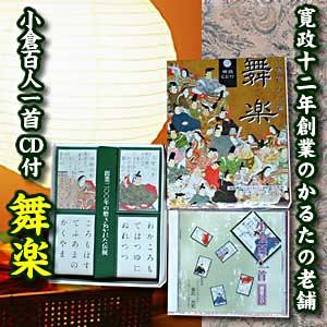 小倉百人一首CD付「舞楽」 【RCP】fs04gm