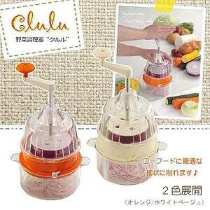 回転式野菜調理器 Clulu(クルル) スライサー スライス 薄切り カッター フードカッター ハンドル セット 玉ねぎ 大根 きゅうり 野菜 口当たり