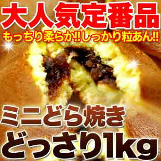 Also getting dust mini dorayaki oodles 1 kg adzuki / azuki bean paste / sponge cake /fs04gm