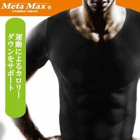 メタマックスパワーシャツ /メンズ/男性用/加圧/着圧/発汗/スリム/脚やせ/太もも/下腹/ダイエット/発熱素材/燃焼/痩せ/サウナスーツ/サウナ/モデル/【RCP】