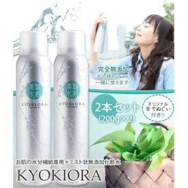 ミスト状無添加化粧水-KYOKIORA-キョウキオラ 2本セット(200g×2) 京てぬぐいつき 水分補給 化粧水 ローション 無添加 敏感肌 うるおい 潤い