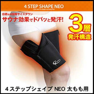 Sweating / sauna / astringent / ringtones / firming / tightening or constriction / 4 step shape NEO thigh thigh / / pressure / diet / shape / slim / correction / models / thigh Shaper / heat material /fs04gm