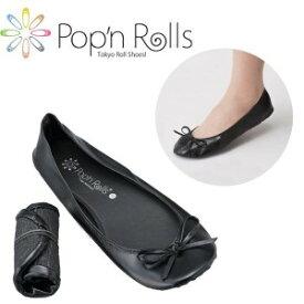 Pop'n Rolls(ポップンロールズ)軽量ポケッタブルシューズ・携帯スリッパ ナイトブラック/携帯/ロールシューズ/折りたためる/折り畳める/ポケッタブル/スリッパ/ルームシューズ/室内履き/