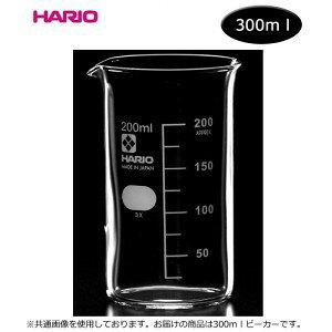 日本製 HARIO(ハリオ) H-32ビーカーシリーズ トールビーカー 300ml TB-300 ビーカー 耐熱 ガラス ミルクピッチャー 黒蜜 白蜜 ソース ドレッシング ヨーグルト 片口 花瓶 理科の実験