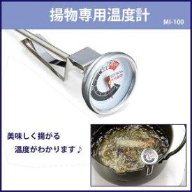 揚物専用温度計 温度計 料理 デジタル クッキングサーモメーター 料理用温度計 クッキング温度計 調理 揚げ物 フライ