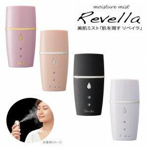 携帯用ハンディミスト 肌を潤す携帯美肌ミスト Revella(リベイラ) ピンク/うるおい補給/携帯/ナノミスト/スプレー/シャワー/ローション/フェイススチーマー/母の日/ギフト/プレゼント/