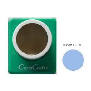 Carla Craft(カーラクラフト) ミドルサイズ クラフトパンチ サークル 1 クラフトパンチ 型抜き 文具 大 星 丸 サークル