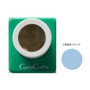 Carla Craft(カーラクラフト) ミドルサイズ クラフトパンチ サークル 7 8 クラフトパンチ 型抜き 文具 大 星 丸 サークル