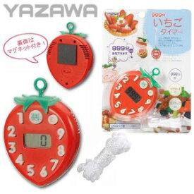 YAZAWA(ヤザワ) イチゴタイマー /タイマー/キッチン/防水//料理/調理/ゆで卵/パスタ/