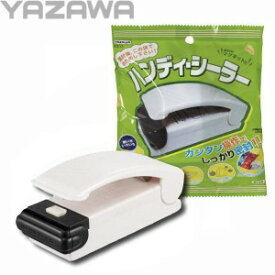 YAZAWA(ヤザワ) ハンディシーラー /食品保存/ヒートシール/熱/密封/アイディア/袋/キッチン/ポテチ/お菓子/おすすめ/シーラー/