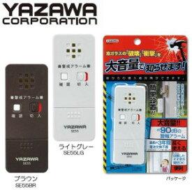 YAZAWA(ヤザワ) 薄型窓アラーム衝撃センサー /防犯/安全用/窓の開閉/