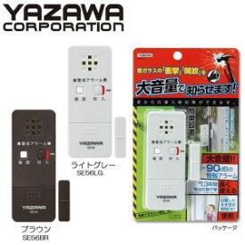YAZAWA(ヤザワ) 薄型窓アラーム衝撃解放センサー /防犯/安全用/窓の開閉/