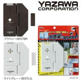 YAZAWA(ヤザワ) 薄型窓アラーム衝撃解放センサー窓ロック付 /防犯/安全用/窓の開閉/