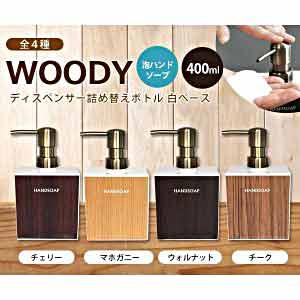 日本製 WOODY(ウッディ) 泡タイプ ディスペンサー詰め替えボトル(泡ハンドソープ)白ベース(400ml) /ディスペンサー/詰め替え容器/詰替え/ポンプボトル/シャンプーボトル/ローションボトル/ムース状/泡/パックごと詰替えられる/そのまま詰替え/