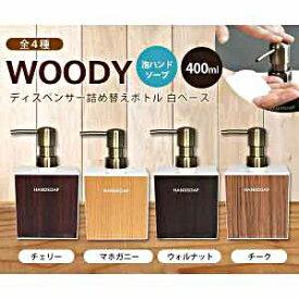 日本製 WOODY(ウッディ) 泡タイプ ディスペンサー詰め替えボトル(泡ハンドソープ)白ベース(400ml) ディスペンサー 詰め替え容器 詰替え ポンプボトル シャンプーボトル ローションボトル ムース状 泡
