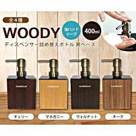 日本製 WOODY(ウッディ) 泡タイプ ディスペンサー詰め替えボトル(泡ハンドソープ)黒ベース(400ml) ディスペンサー 詰替え ポンプボトル ローションボトル ムース状 泡