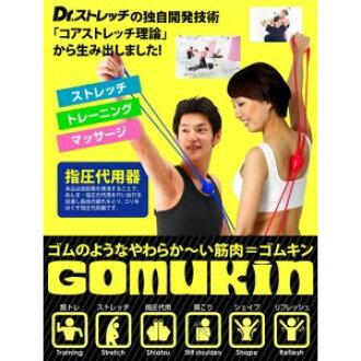 """舒展博士...GOMUIN 医生伸展""""橡胶肌肉。"""